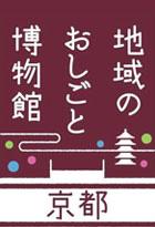 地域のおしごと博物館 京都